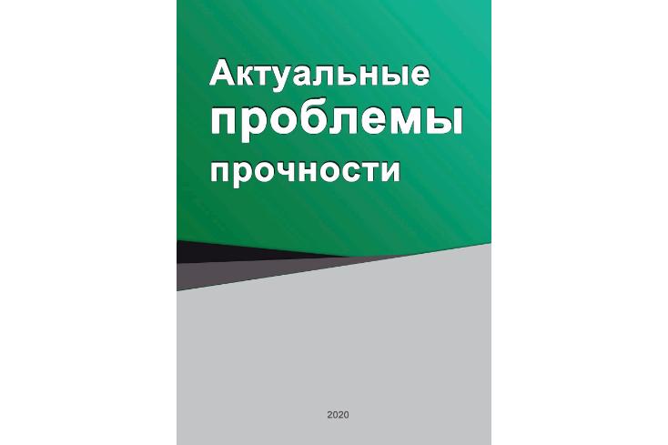 Актуальные проблемы прочности (под редакцией В.В.Рубаника). Витебск - 2020.