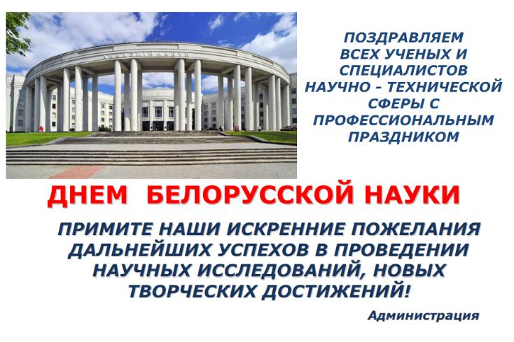 Собрание коллектива ИТА НАН Беларуси