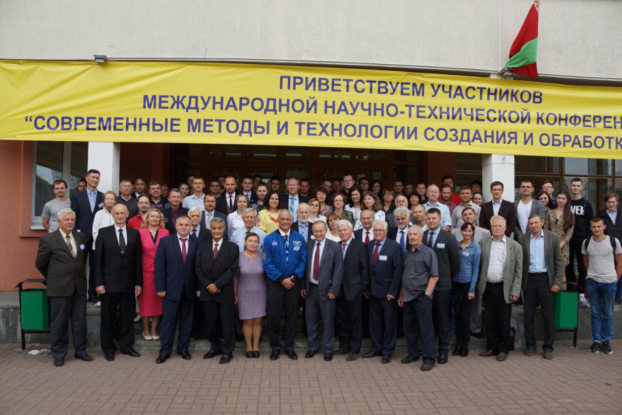 Международная конференция «СМТСиОМ»
