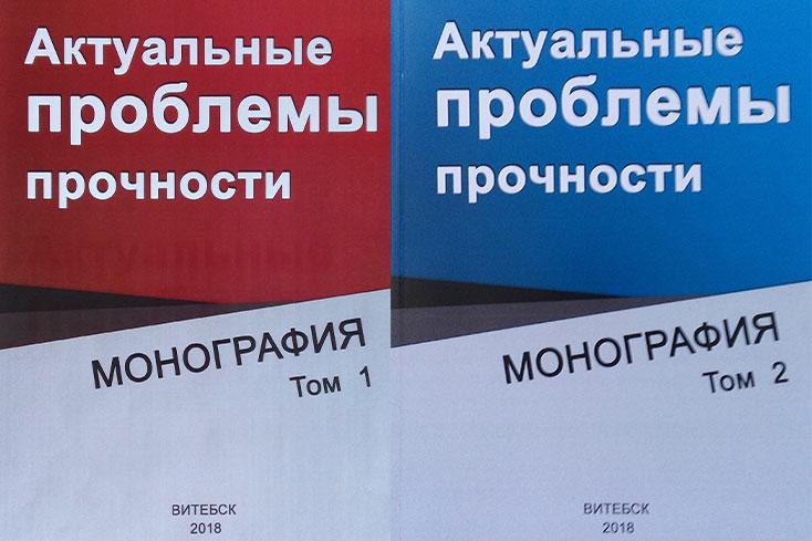 Актуальные проблемы прочности. В 2 т. (под редакцией В.В.Рубаника). Витебск - 2018.