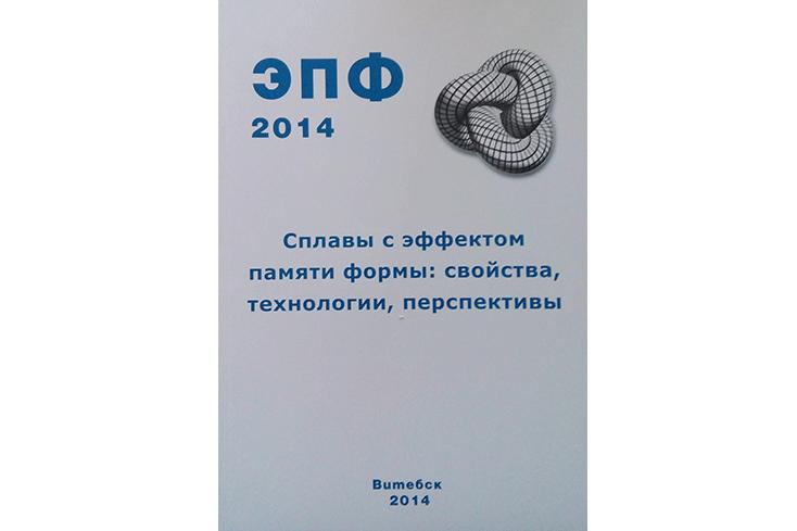 """Международная научная конференция """"Сплавы с эффектом памяти форм"""" - 2014 г."""