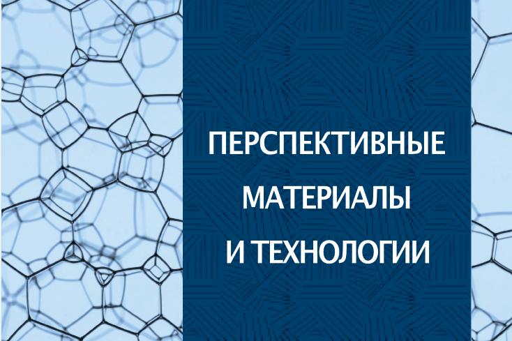 Перспективные материалы и технологии (под редакцией В.В.Рубаника). Витебск - 2021.